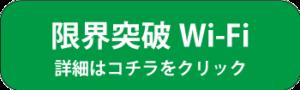 限界突破Wi-Fi